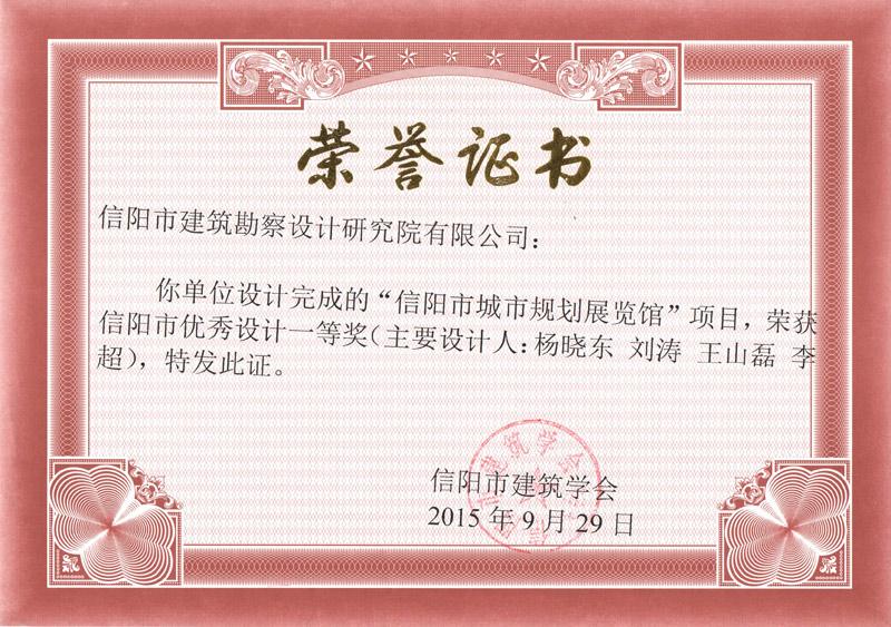 规划馆荣誉证书
