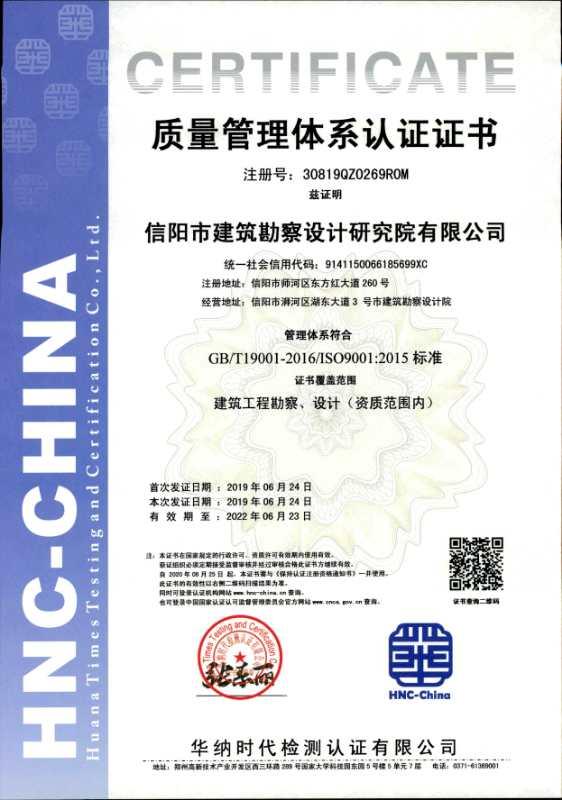 新ISO质量体系证书2019